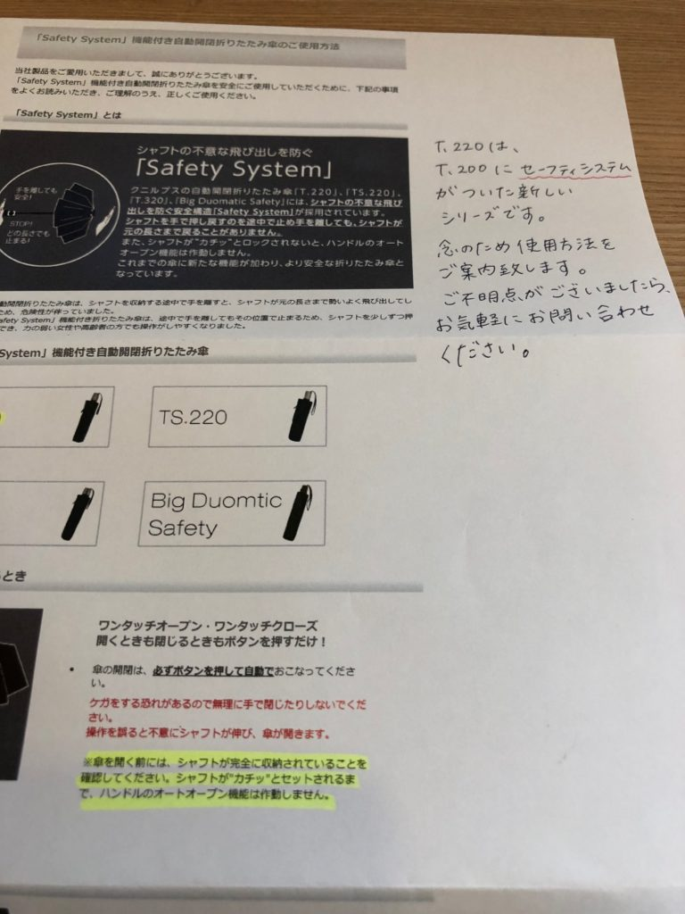 knirps safety system 説明書 折りたたみ傘