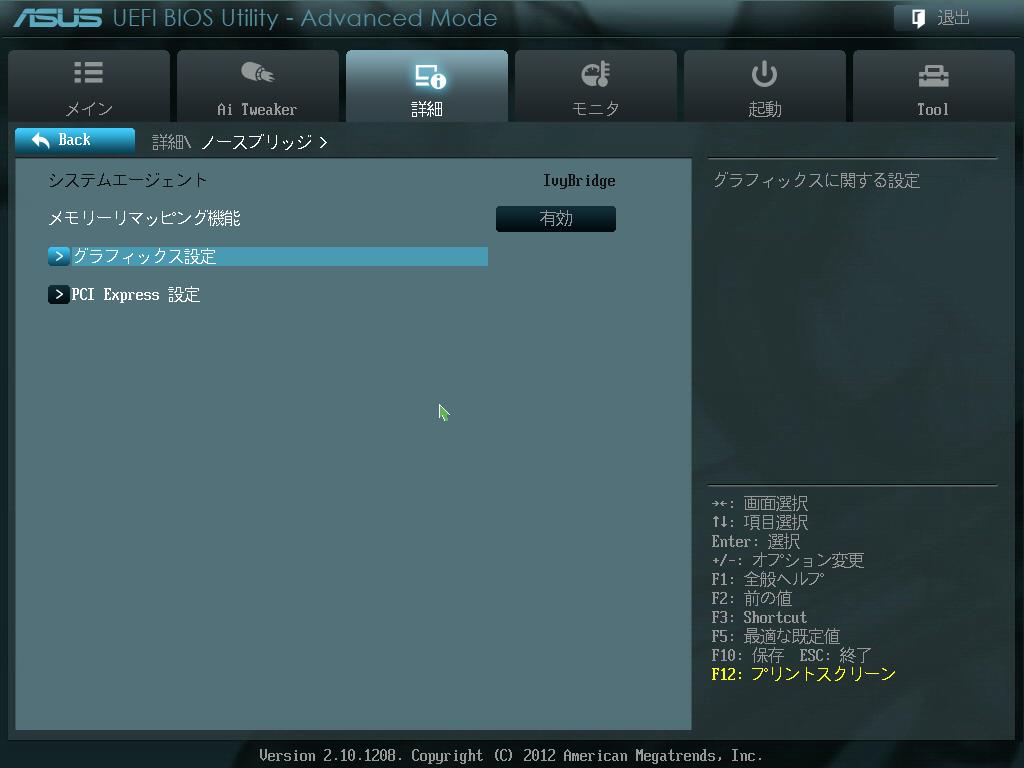 P8 H77-V BIOS グラフィックス設定 HDMI デュアルモニター