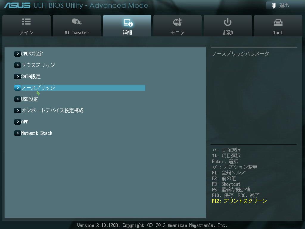 ASUS P8 H77 V BIOS 設定画面 デュアルモニター