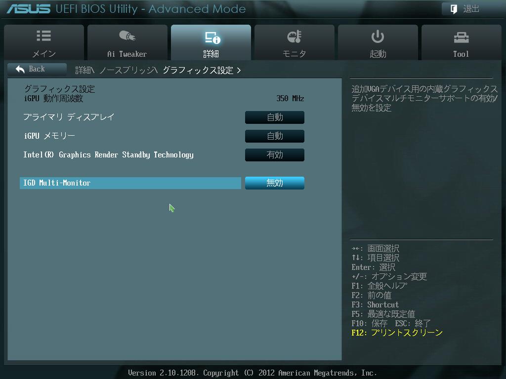 P8 H77-V BIOS 設定 デュアルモニター HDMI MULTI-Monitor 無効
