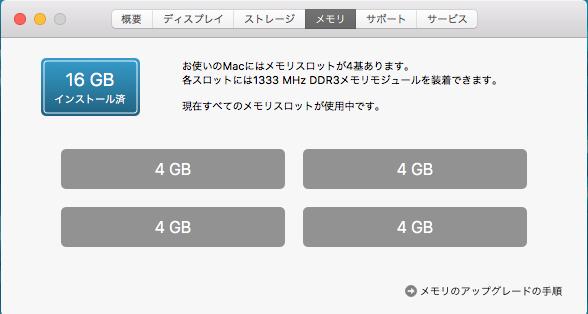 imac 2010 高速化 メモリ 最大 16GB