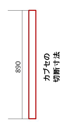 ポリカ板 二重窓 図面 カブセ 切断寸法 どれだけ短くするのがよいか