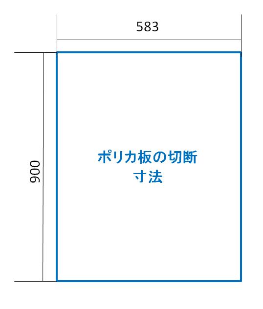 二重窓 ポリカ板 切断寸法 図面 計算方法