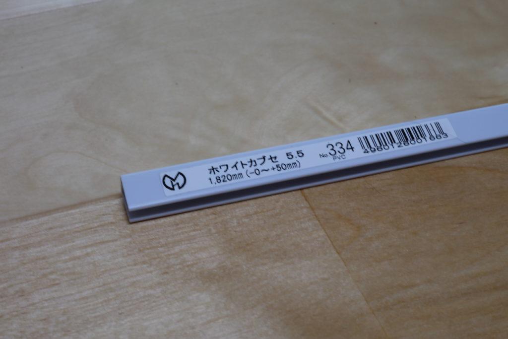 ポリカ板 二重窓 カバー ホワイトかぶせ 5.5 1,820mm