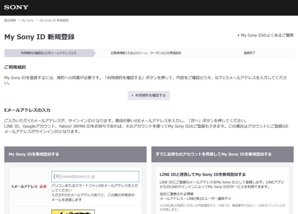 My Sony ID 新規登録画面 ブラビア・ロトキャンペーン 申込 応募