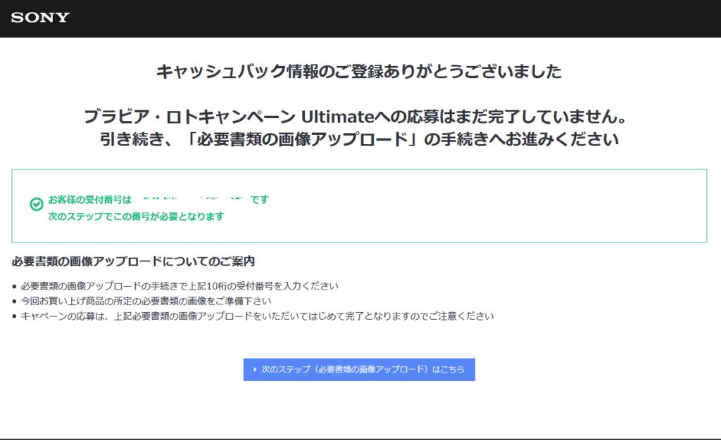 ブラビア・ロトキャンペーン キャッシュバックキャンペーン 受付番号の表示画面