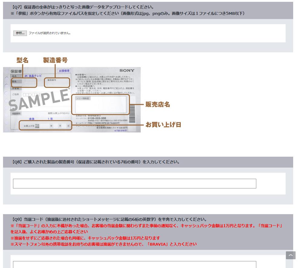 ブラビア・ロトキャンペーン キャッシュバック 応募画面 保証書 アップロード 画面