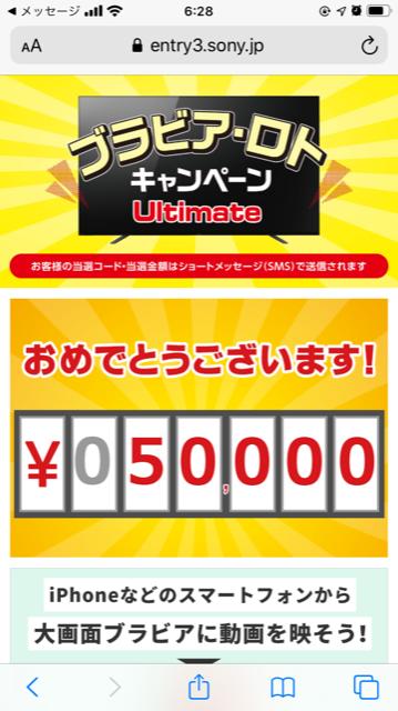 Sony ブラビア ロト ultimate 5万円 50,000円 当たり 液晶 有機EL 購入