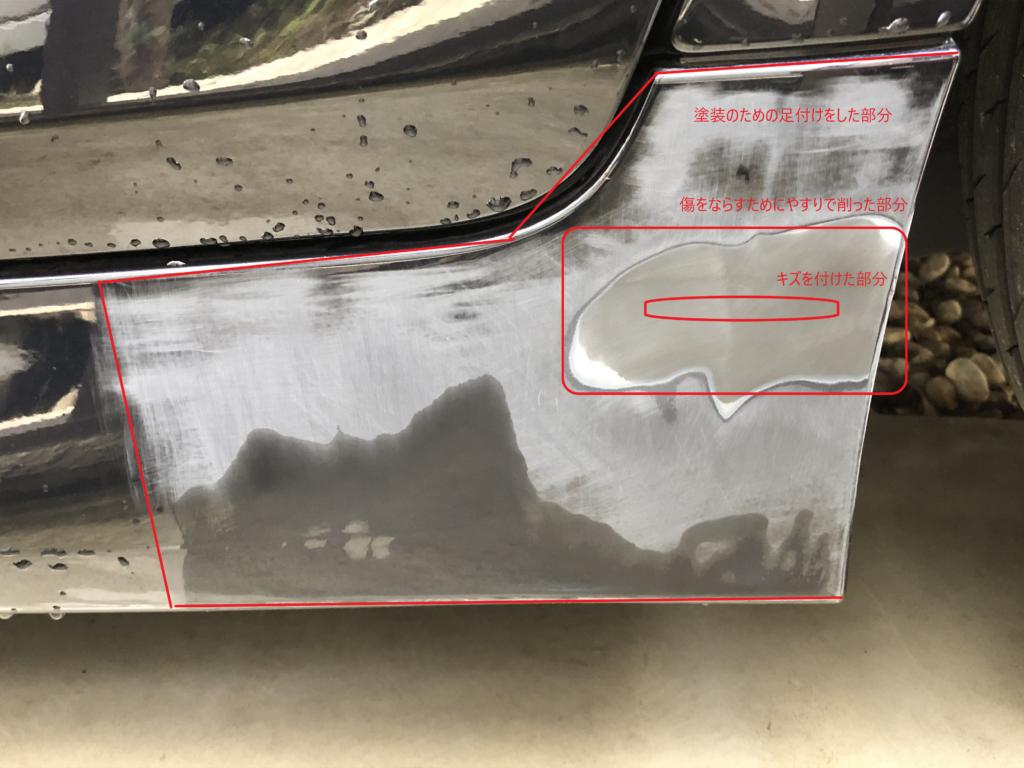 サイドバンパー修理 DIY 塗装範囲の方針決定