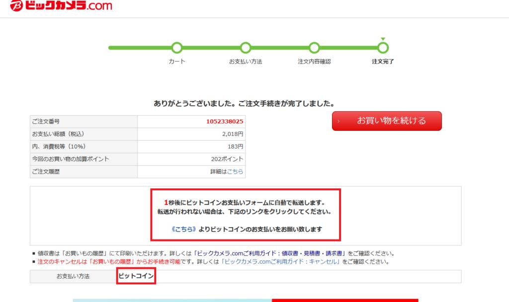 ビックカメラ.com 注文手続き完了画面 この段階ではまだビットコインの決済が完了していない