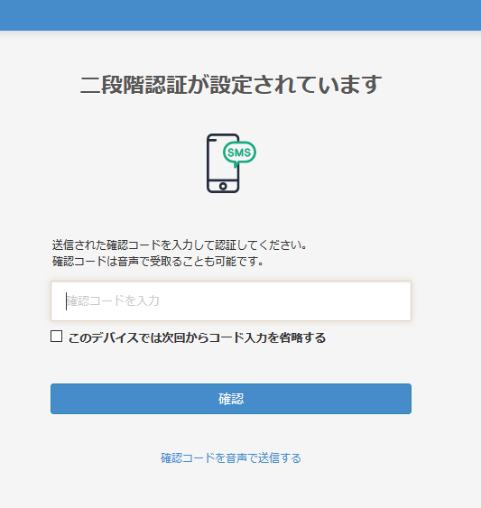 bitflyerログイン 二段階認証