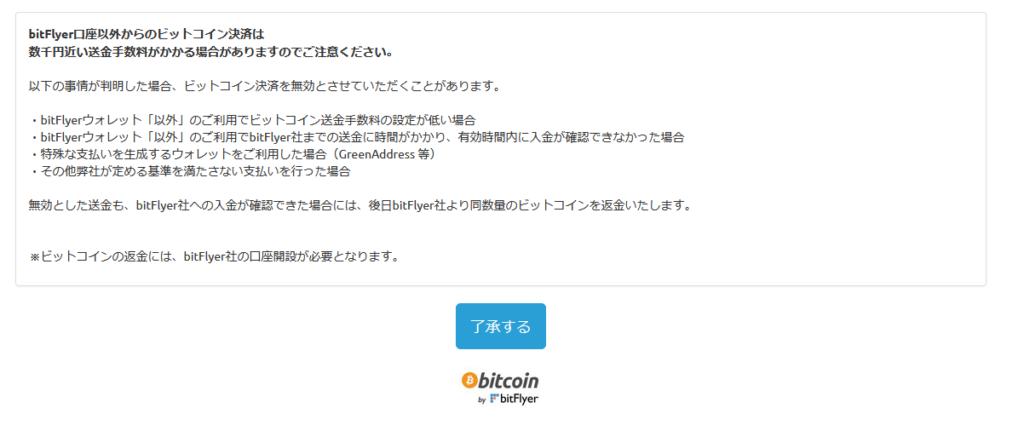 ビットコイン決済 注意画面
