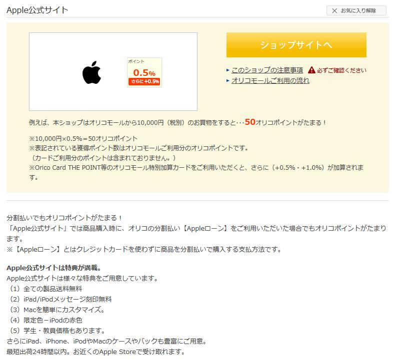 オリコモール Apple 公式サイト ポイント